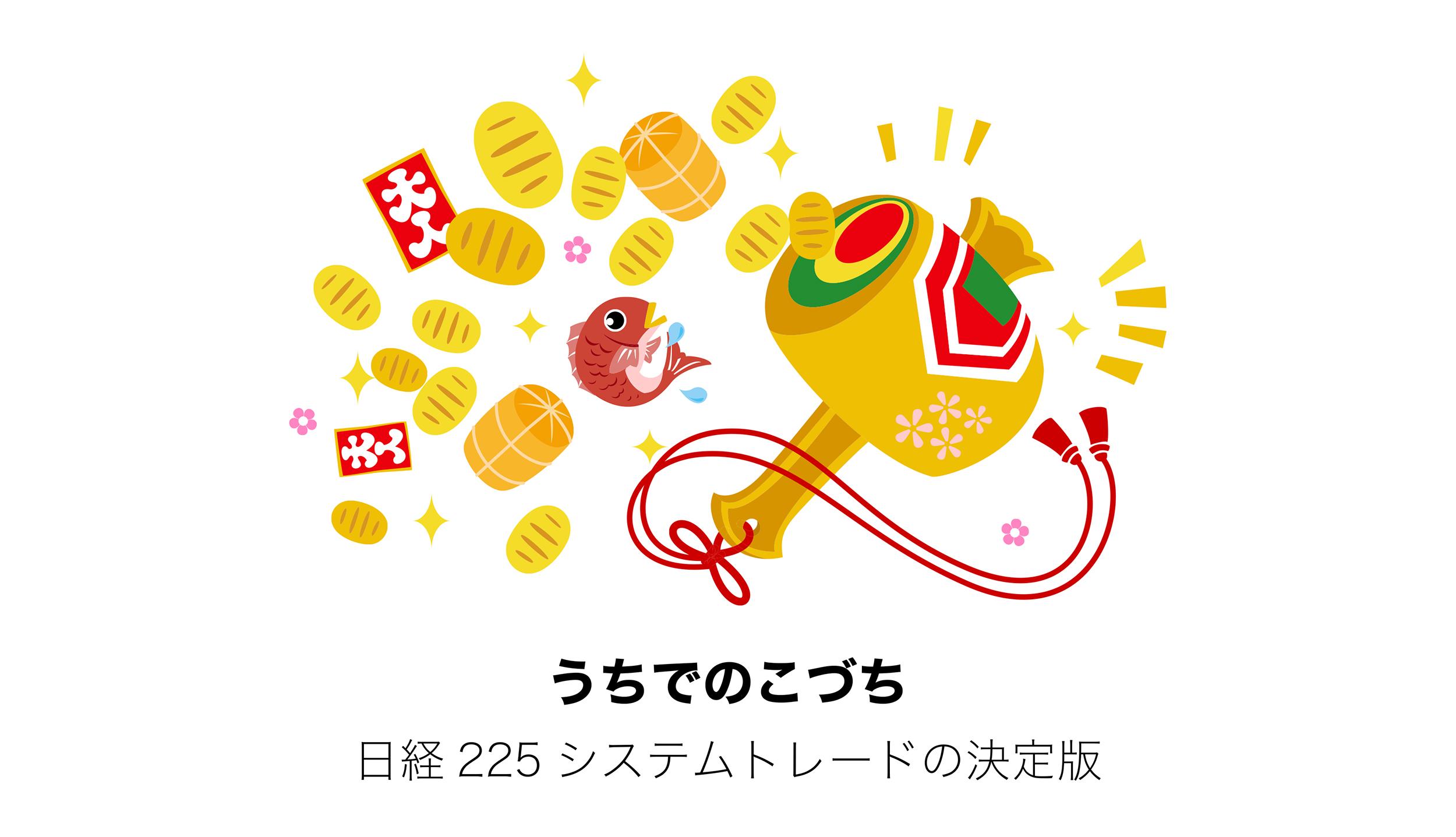 日経225 タカハシ