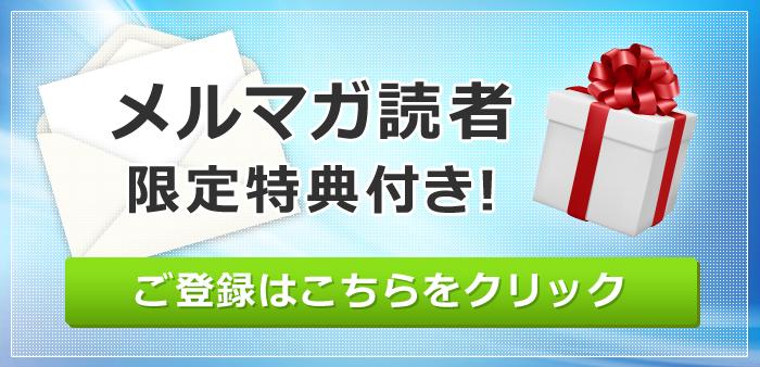 メールマガジンのご登録はこちらをクリック
