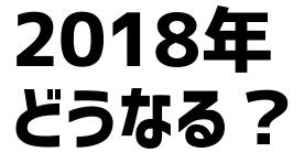 2018年展望