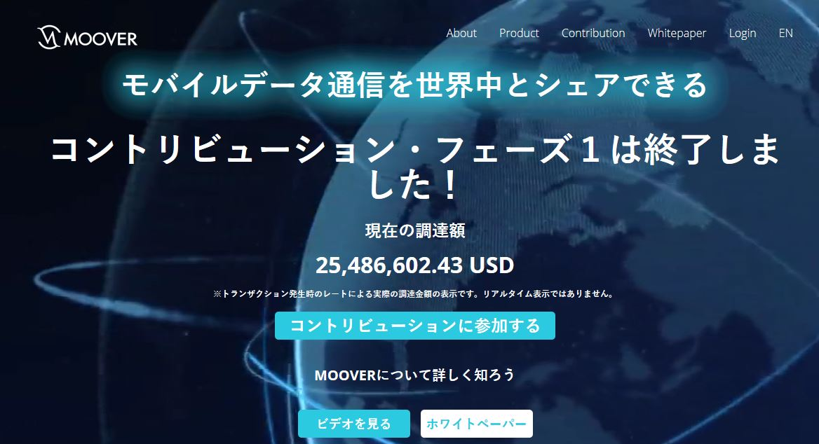 MOOVER 仮想通貨 ICO