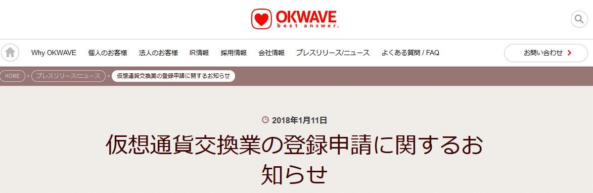 OKWAVE 仮想通貨