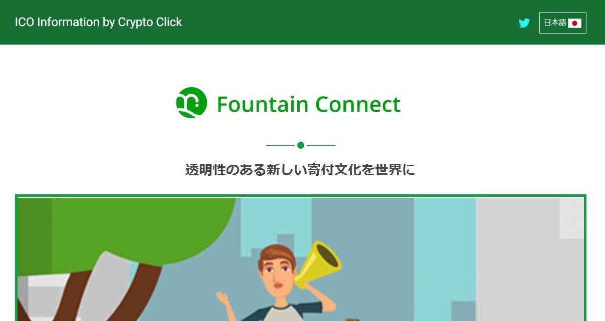 Fountain Connect 無料登録