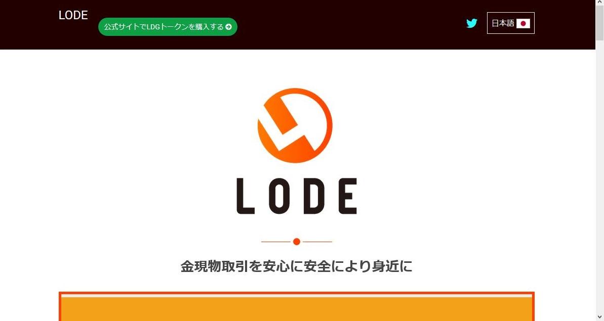 LODE ICO