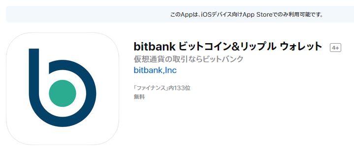 ビットバンク アプリ