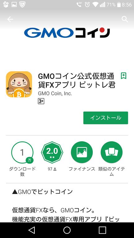 GMOコイン アプリ
