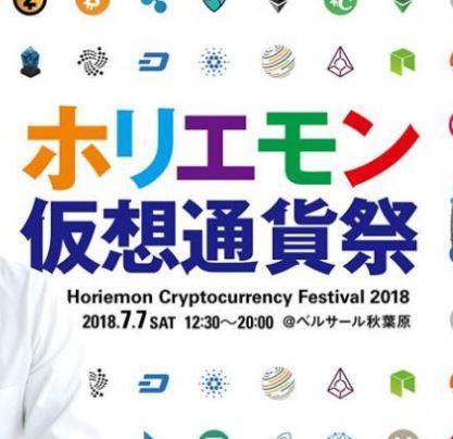 ホリエモン仮想通貨祭