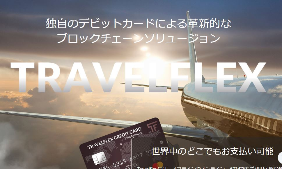 Travelflex TRF