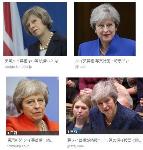 EU離脱 メイ首相