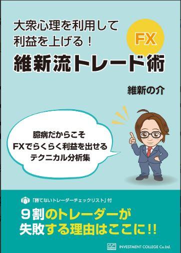 FX 無料 本