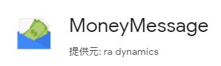 XRP Gメール MoneyMessage