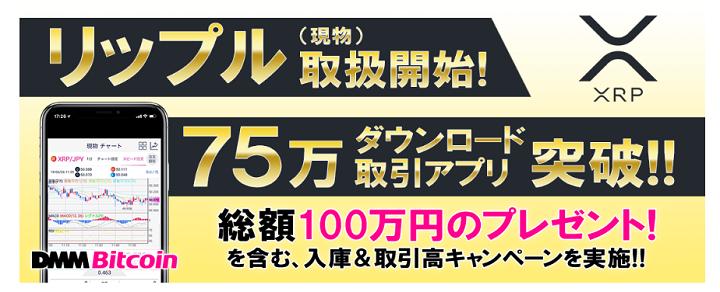 DMMビットコイン キャンペーン