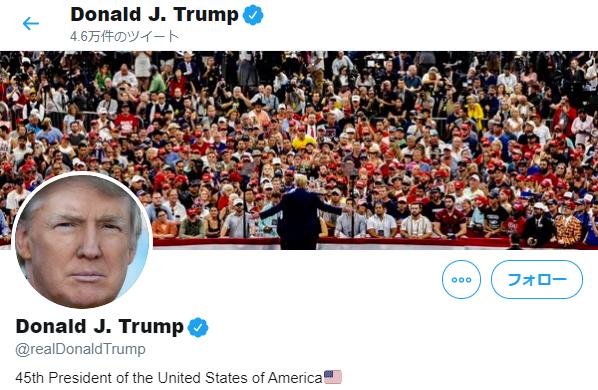 トランプ大統領 大統領選挙