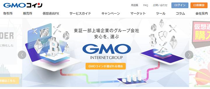 GMOコイン ステラ ネム