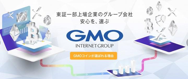 GMOコイン BAT