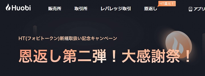 HuobiJapan キャンペーン