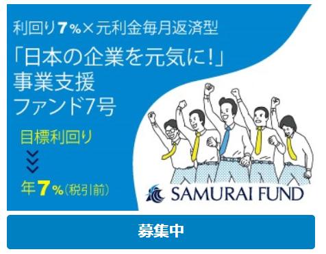 サムライファンド samuraifund