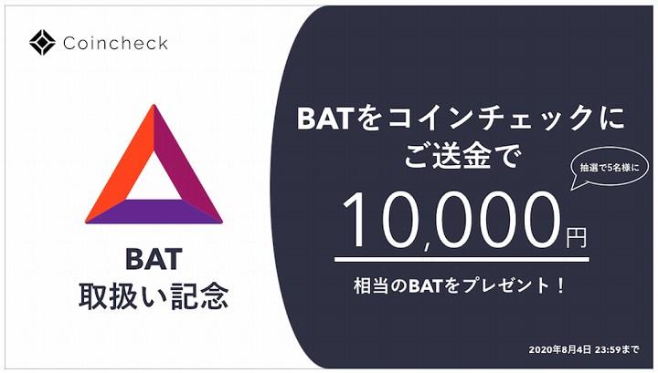 コインチェック BAT
