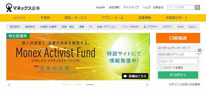 マネックス証券 仮想通貨CFD