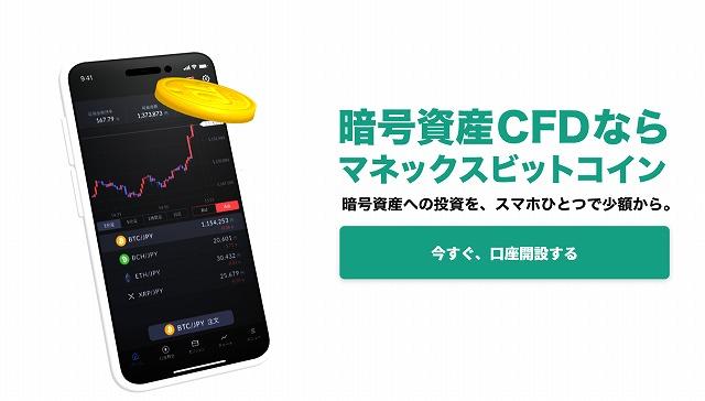 マネックス証券 ビットコインCFD