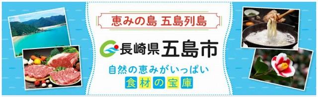 ふるさと納税 長崎県五島市