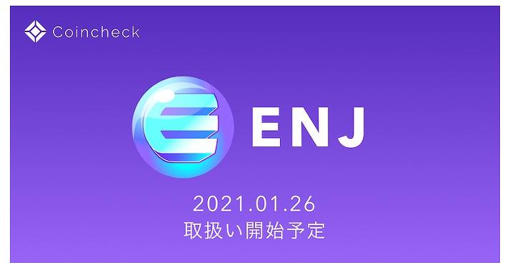 コインチェック ENJ ビットバンク QTUM