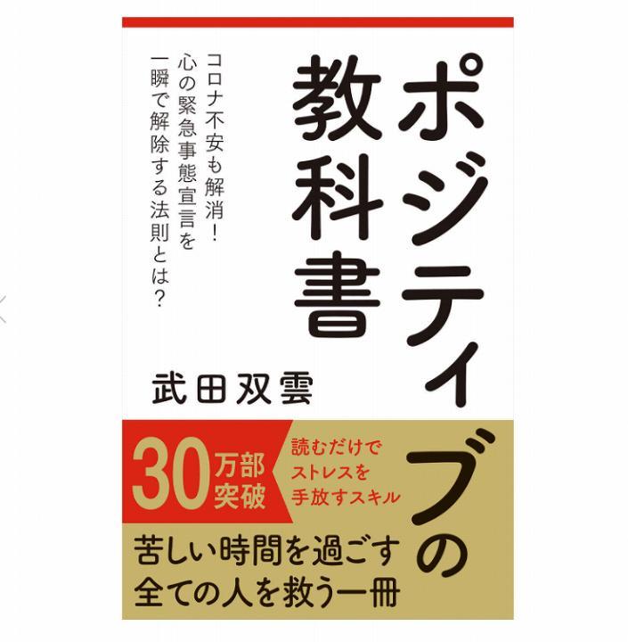 武田双雲 ポジティブの教科書
