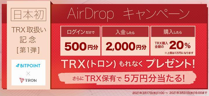 ビットポイント TRX キャンペーン
