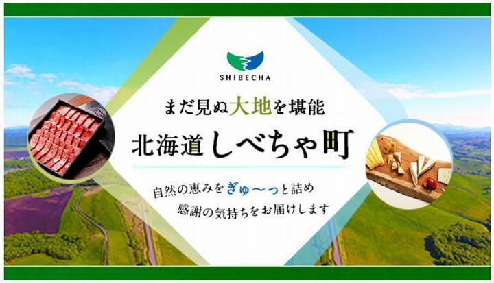 北海道標茶町 ふるさと納税