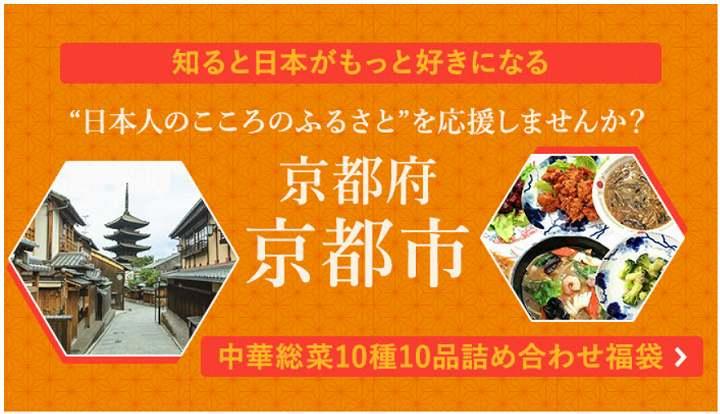 京都市 ふるさと納税