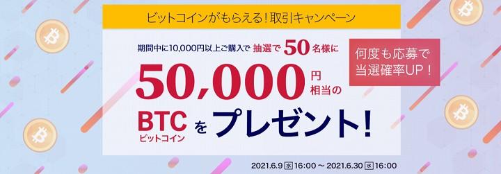 ビットポイント ビットコイン キャンペーン