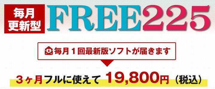 FREE225