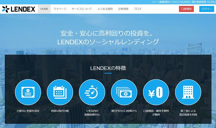 LENDEX おすすめ