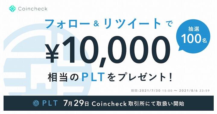 コインチェック PLT キャンペーン