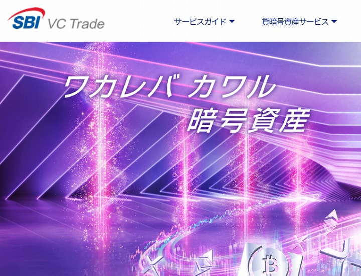 SBI VC キャンペーン