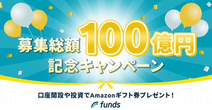 Funds 100億円キャンペーン